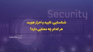 شناسایی تایید و احراز هویت