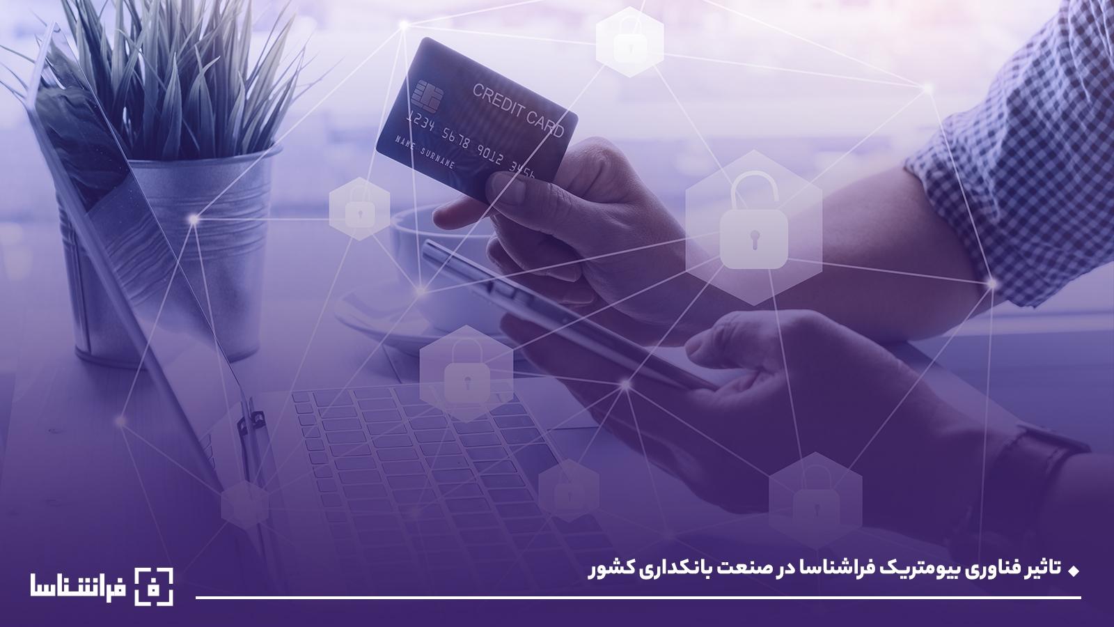تاثیر فناوری بیومتریک فراشناسا در صنعت بانکداری کشور