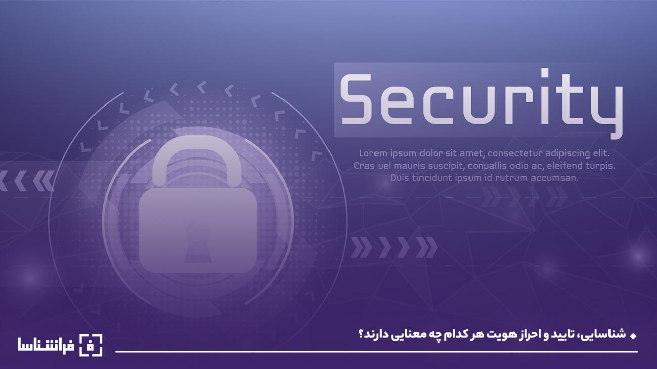 شناسایی، تایید و احراز هویت هر کدام چه معنایی دارند؟