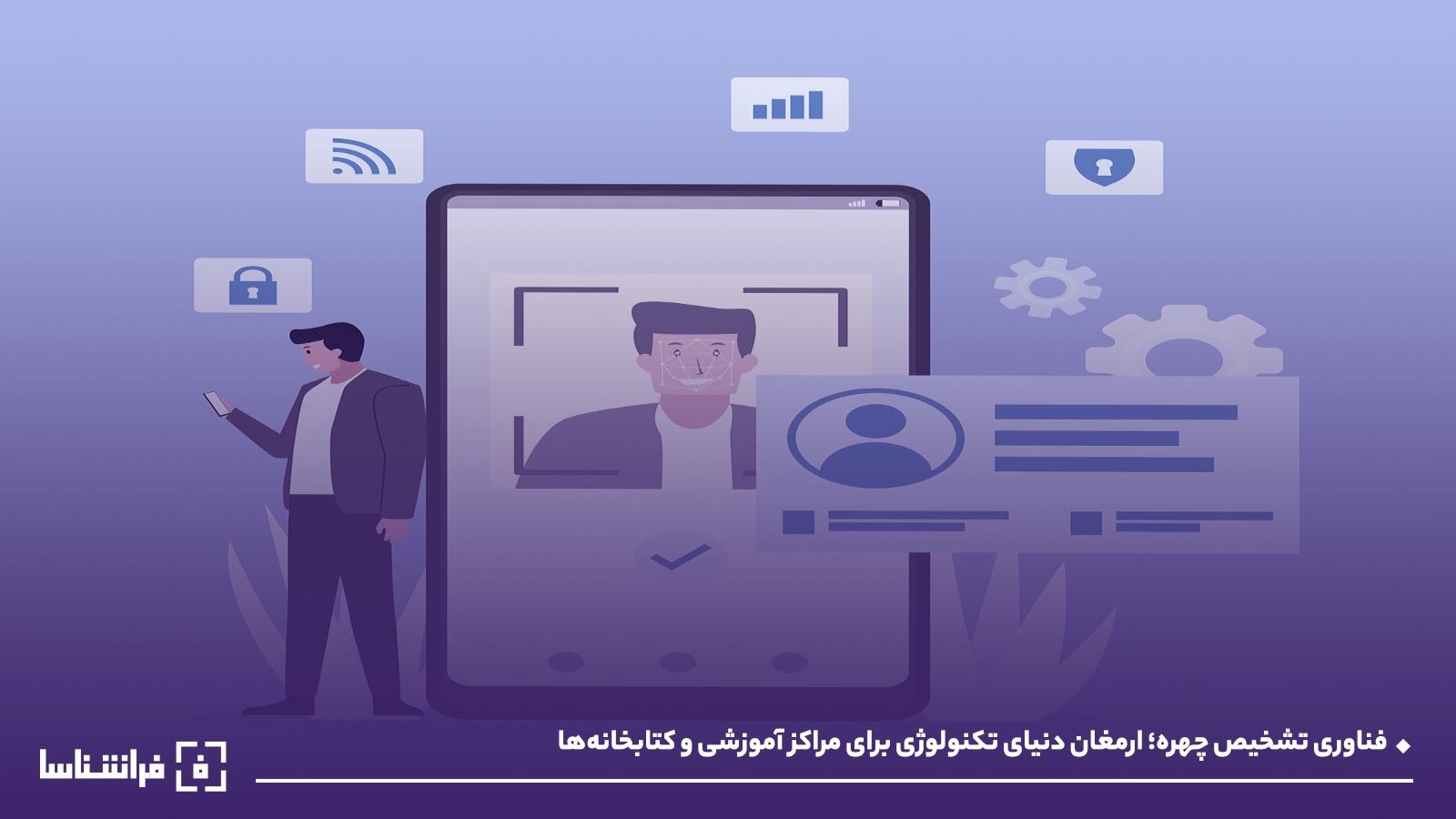 فناوری تشخیص چهره؛ ارمغان دنیای تکنولوژی برای مراکز آموزشی و کتابخانهها