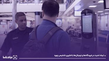 ایجاد امنیت در فرودگاهها و ترمینالها با فناوری تشخیص چهره