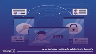 آزمون بزرگ دولتها؛ بهکارگیری فناوری تشخیص چهره در امنیت عمومی