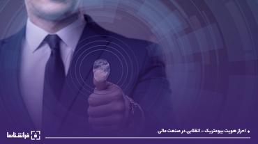 احراز هویت بیومتریک – انقلابی در صنعت مالی