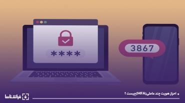 احراز هویت چند عاملی(MFA)چیست ؟