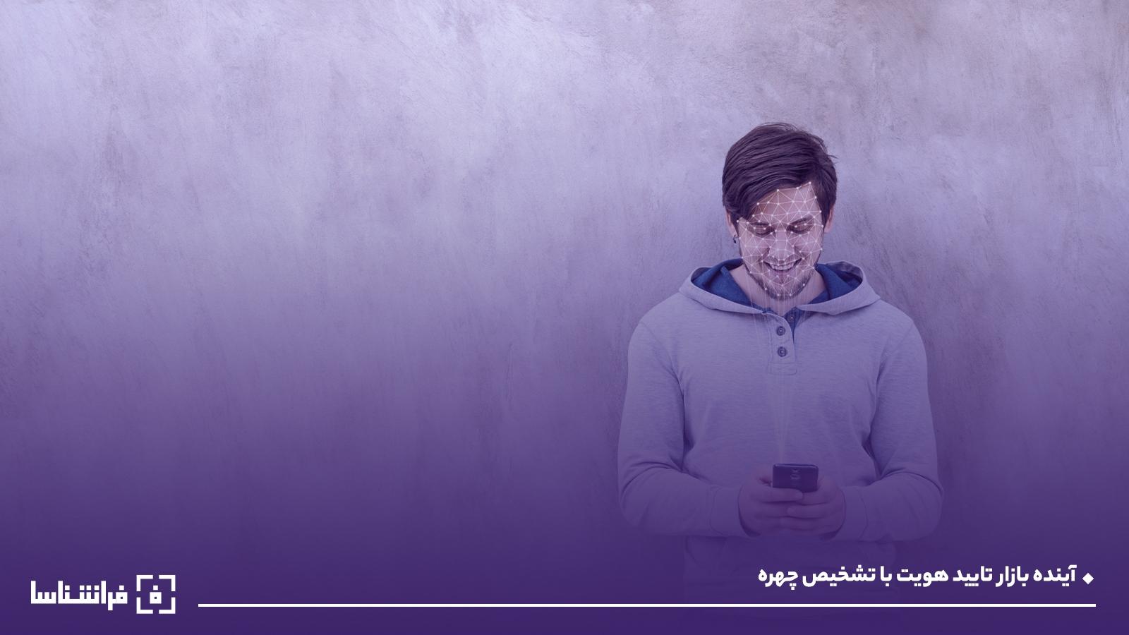 آینده بازار تایید هویت با تشخیص چهره