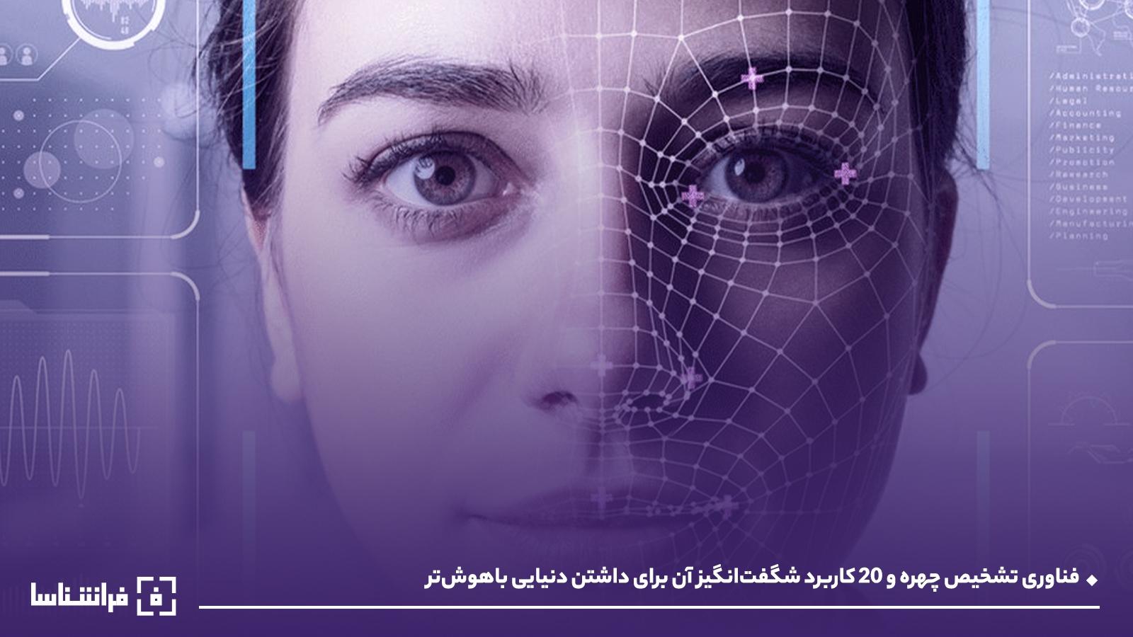 فناوری تشخیص چهره و ۲۰ کاربرد شگفتانگیز آن برای داشتن دنیایی باهوشتر