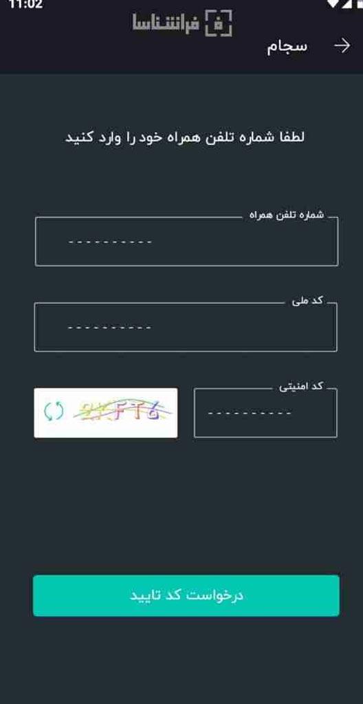احراز هویت با شماره ملی - احراز هویت با شماره موبایل