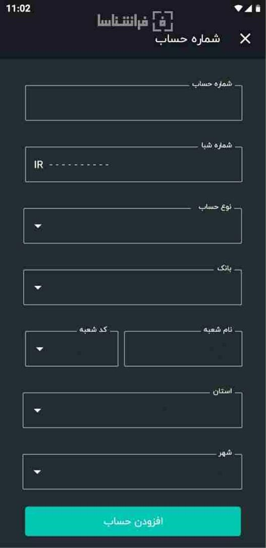 مراحل احراز هویت الکترونیکی سجام - شماره شبا