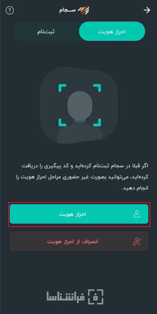 احراز هویت غیر حضوری (الکترونیکی) سجام - مراحل احراز هویت آنلاین
