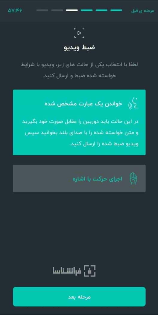 مراحل احراز هویت الکترونیکی - احراز هویت با خواندن متن