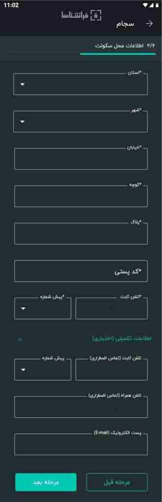 مراحل احراز هویت غیر حضوری سجام - اطلاعات محل سکونت