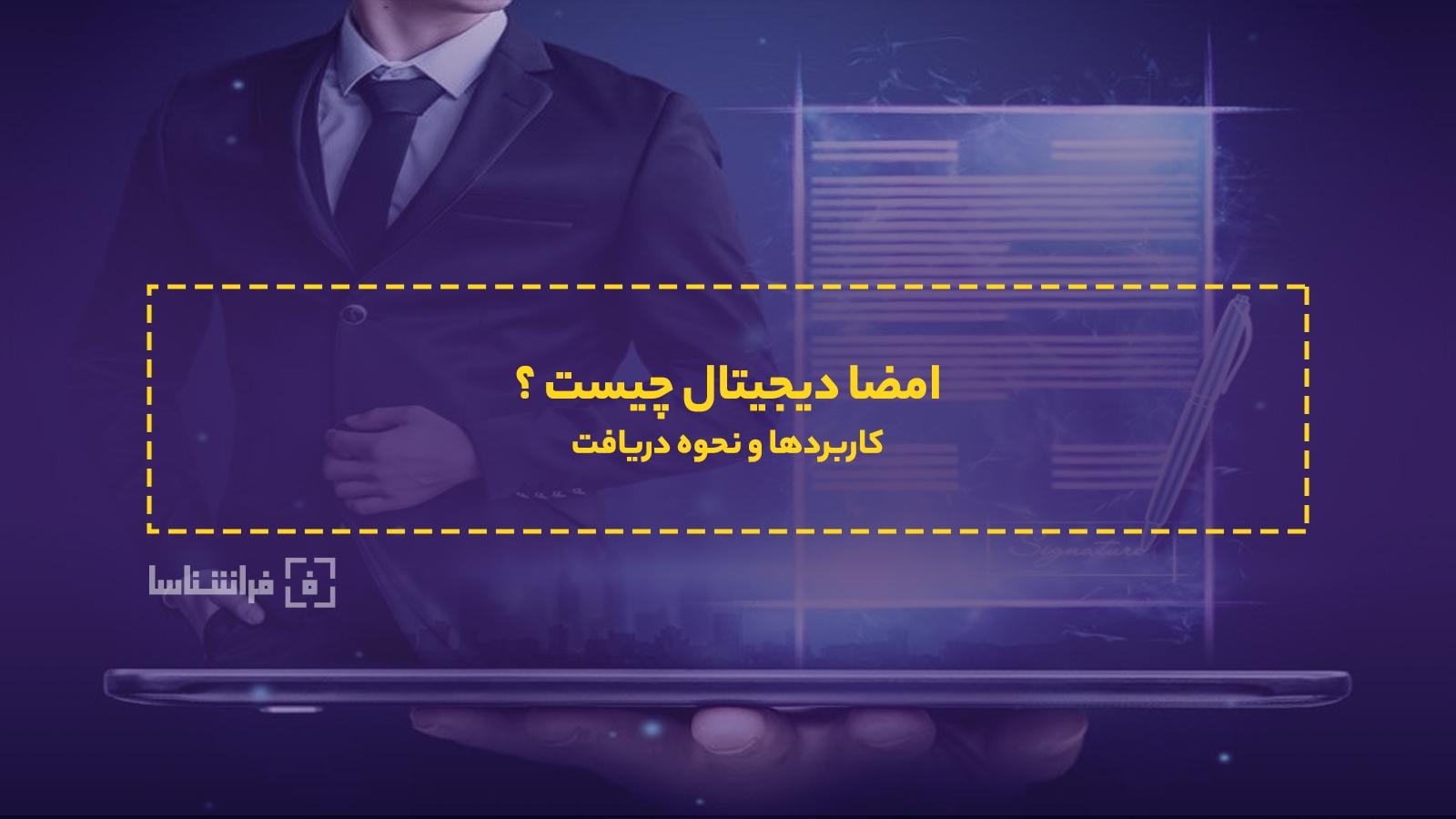 امضا دیجیتال آنلاین - امضا دیجیتالی