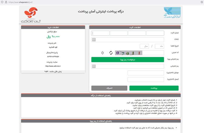 احراز هویت ثنا - مراحل احراز هویت ثنا