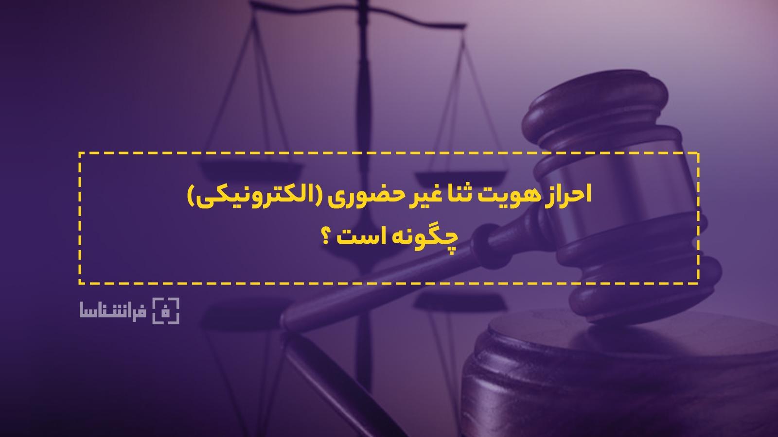 احراز هویت ثنا - احراز هویت ثنا غیر حضوری - احراز هویت ثنا آنلاین