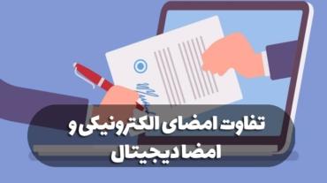 تفاوت امضای الکترونیکی و امضا دیجیتال