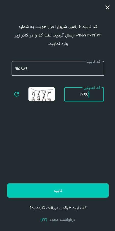 درج شماره موبایل برای احراز هویت سجام