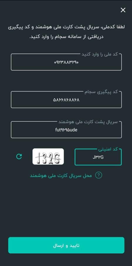 درج کد پیگیری برای احراز هویت سجام