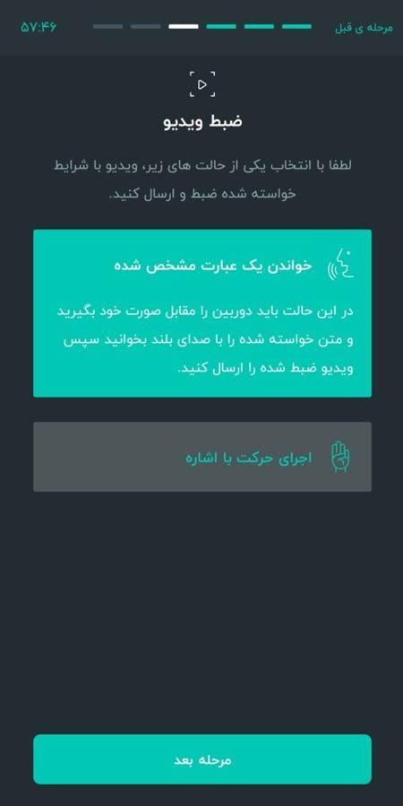 ضبط ویدئوی احراز هویت سجام