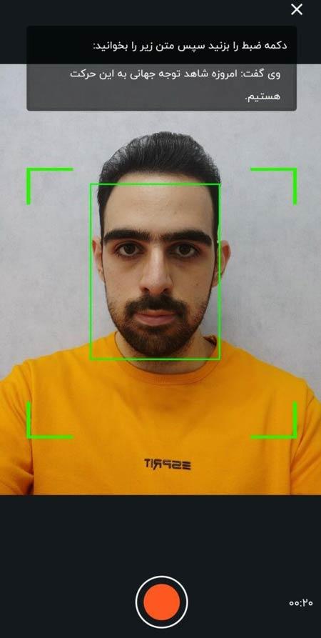 خوانش متن در احراز هویت سجام