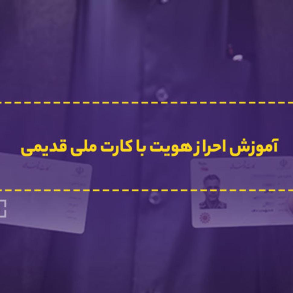 احراز هویت با کارت ملی قدیمی